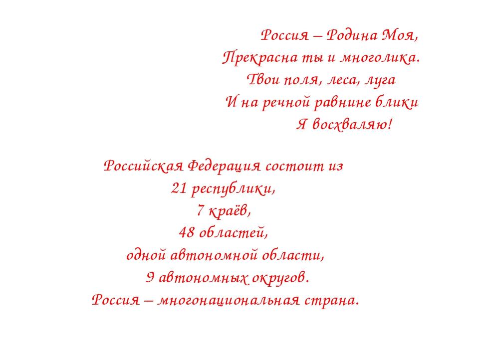 Россия – Родина Моя, Прекрасна ты и многолика. Твои поля, леса, луга...