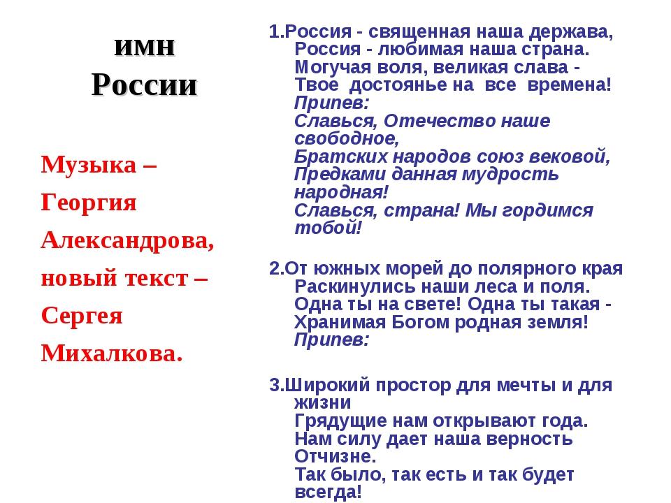Гимн России 1.Россия - священная наша держава, Россия - любимая наша страна....