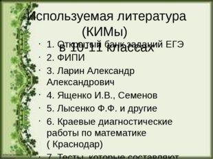 Используемая литература (КИМы) в 10-11 классах 1. Открытый банк заданий ЕГЭ 2