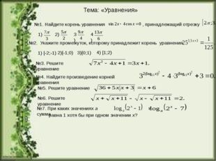 Тема: «Уравнения» №1. Найдите корень уравнения 1) 2) 3) 4) №2. Укажите промеж