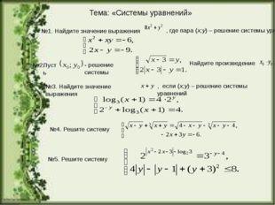 Тема: «Системы уравнений» №1. Найдите значение выражения №2. №3. Найдите знач