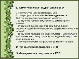 1.Психологическая подготовка к ЕГЭ 1. Не пугать учеников предстоящим ЕГЭ. 2.