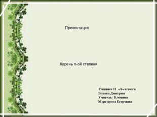 Презентация Корень n-ой степени Ученика 11 «А» класса Энхова Дмитрия Учитель: