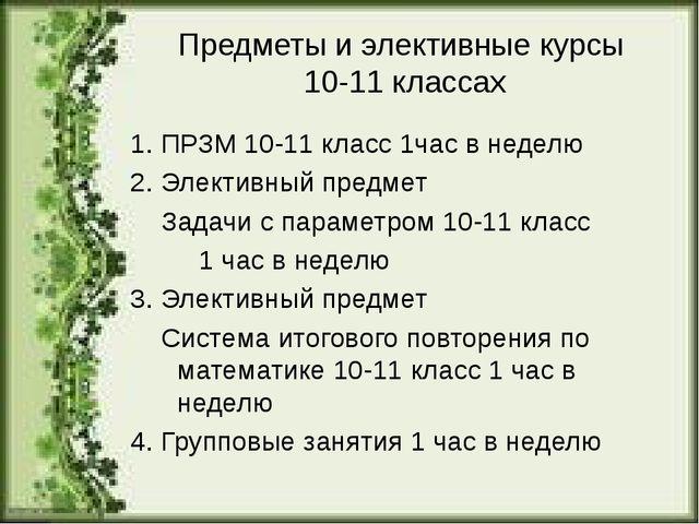 Предметы и элективные курсы 10-11 классах 1. ПРЗМ 10-11 класс 1час в неделю 2...
