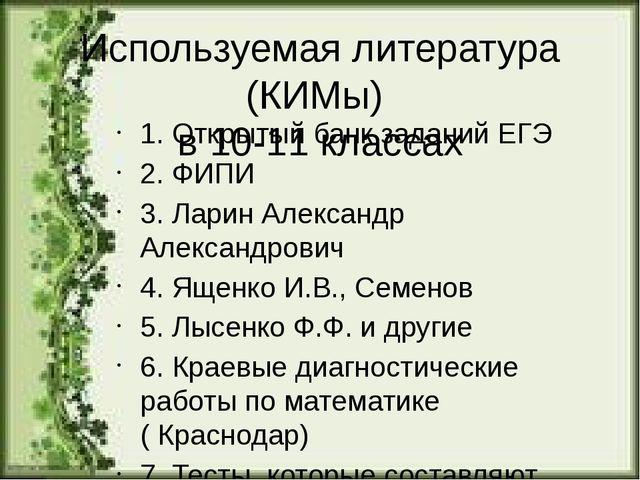 Используемая литература (КИМы) в 10-11 классах 1. Открытый банк заданий ЕГЭ 2...