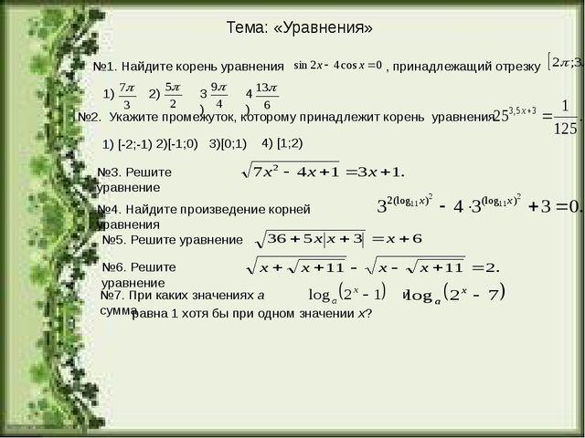 Тема: «Уравнения» №1. Найдите корень уравнения 1) 2) 3) 4) №2. Укажите промеж...