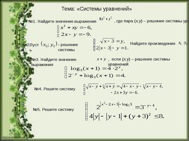 Тема: «Системы уравнений» №1. Найдите значение выражения №2. №3. Найдите знач...