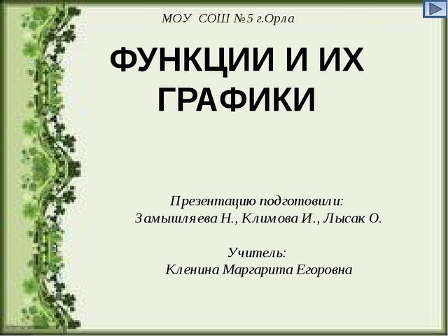 Презентацию подготовили: Замышляева Н., Климова И., Лысак О. Учитель: Кленина...