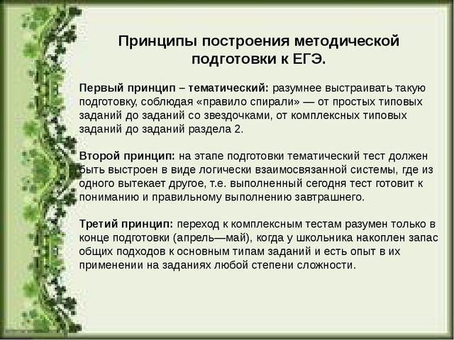 Принципы построения методической подготовки к ЕГЭ.  Первый принцип – тематич...