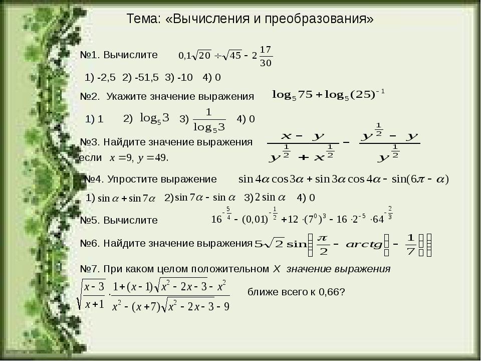 Тема: «Вычисления и преобразования» №1. Вычислите 1) -2,5 2) -51,5 3) -10 4)...