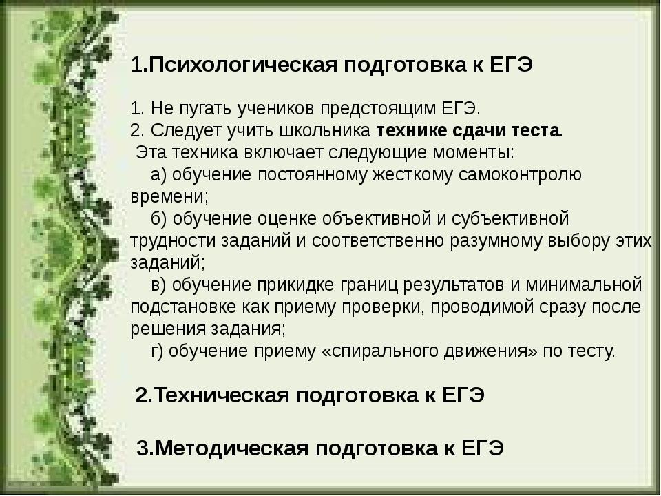 1.Психологическая подготовка к ЕГЭ 1. Не пугать учеников предстоящим ЕГЭ. 2....