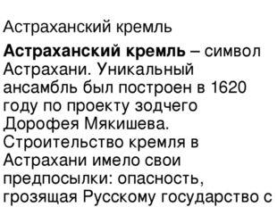 Астраханский кремль Астраханский кремль– символ Астрахани. Уникальный ансамб