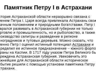 Памятник Петру I в Астрахани ИсторияАстраханской областинеразрывно связана
