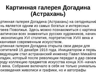 Картинная галерея Догадина (Астрахань) Картинная галерея Догадина (Астрахань)