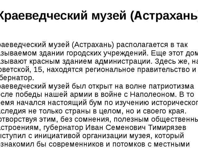 Краеведческий музей (Астрахань) Краеведческий музей (Астрахань) располагается...