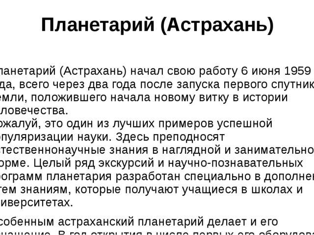 Планетарий (Астрахань) Планетарий (Астрахань) начал свою работу 6 июня 1959 г...