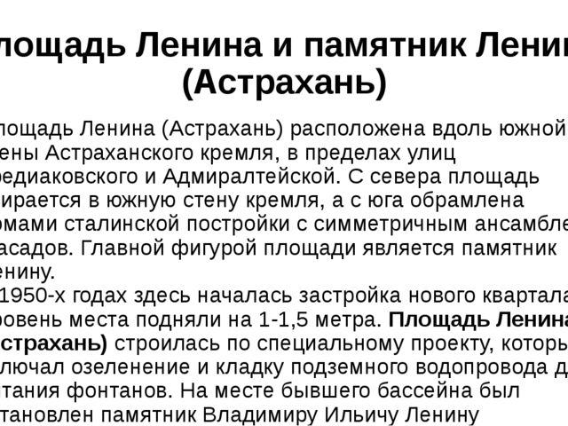 Площадь Ленина и памятник Ленину (Астрахань) Площадь Ленина (Астрахань) распо...