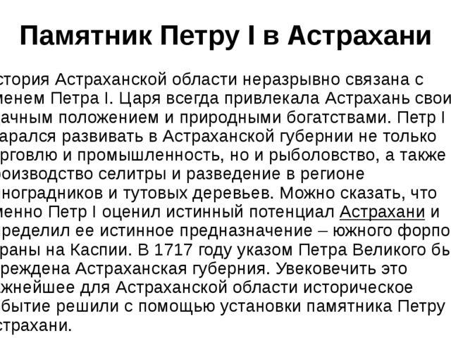 Памятник Петру I в Астрахани ИсторияАстраханской областинеразрывно связана...