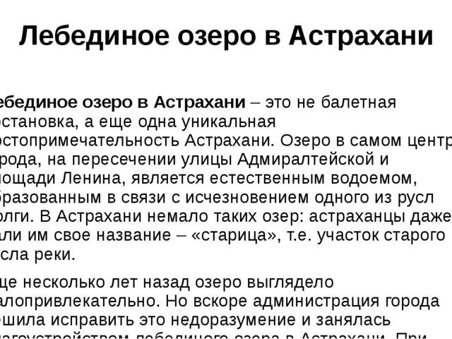 Лебединое озеро в Астрахани Лебединое озеро в Астрахани– это не балетная пос...