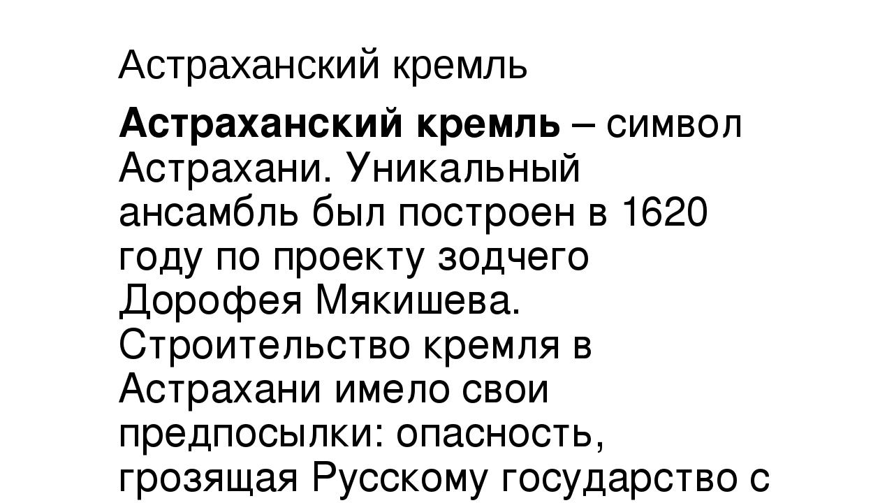 Астраханский кремль Астраханский кремль– символ Астрахани. Уникальный ансамб...