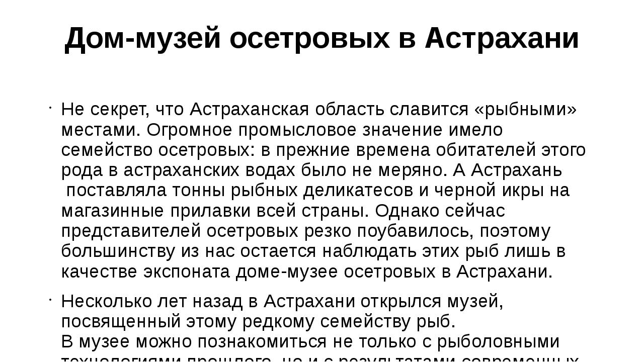 Дом-музей осетровых в Астрахани Не секрет, чтоАстраханская областьславится...