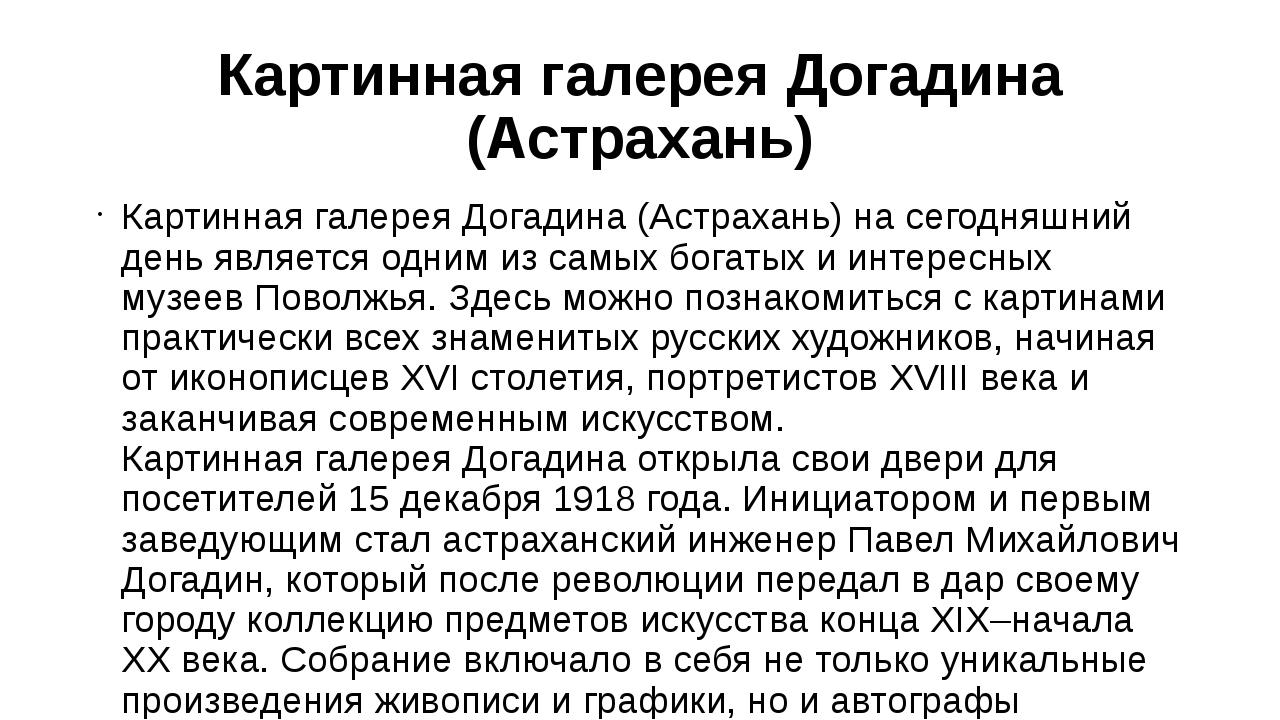 Картинная галерея Догадина (Астрахань) Картинная галерея Догадина (Астрахань)...
