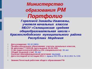 Министерство образования РМ Портфолио Гореловой Зинаиды Ивановны, учителя на