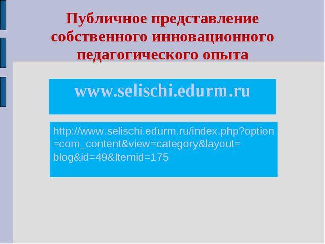 Публичное представление собственного инновационного педагогического опыта www...