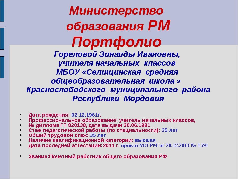 Министерство образования РМ Портфолио Гореловой Зинаиды Ивановны, учителя на...
