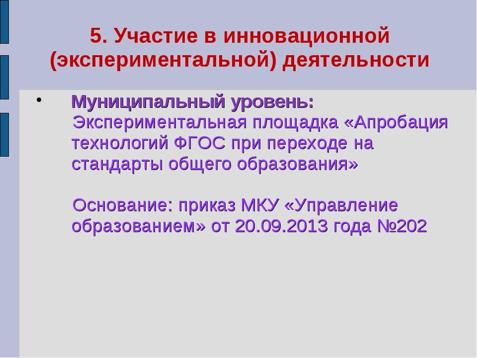 5. Участие в инновационной (экспериментальной) деятельности Муниципальный уро...