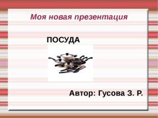Моя новая презентация ПОСУДА Автор: Гусова З. Р.