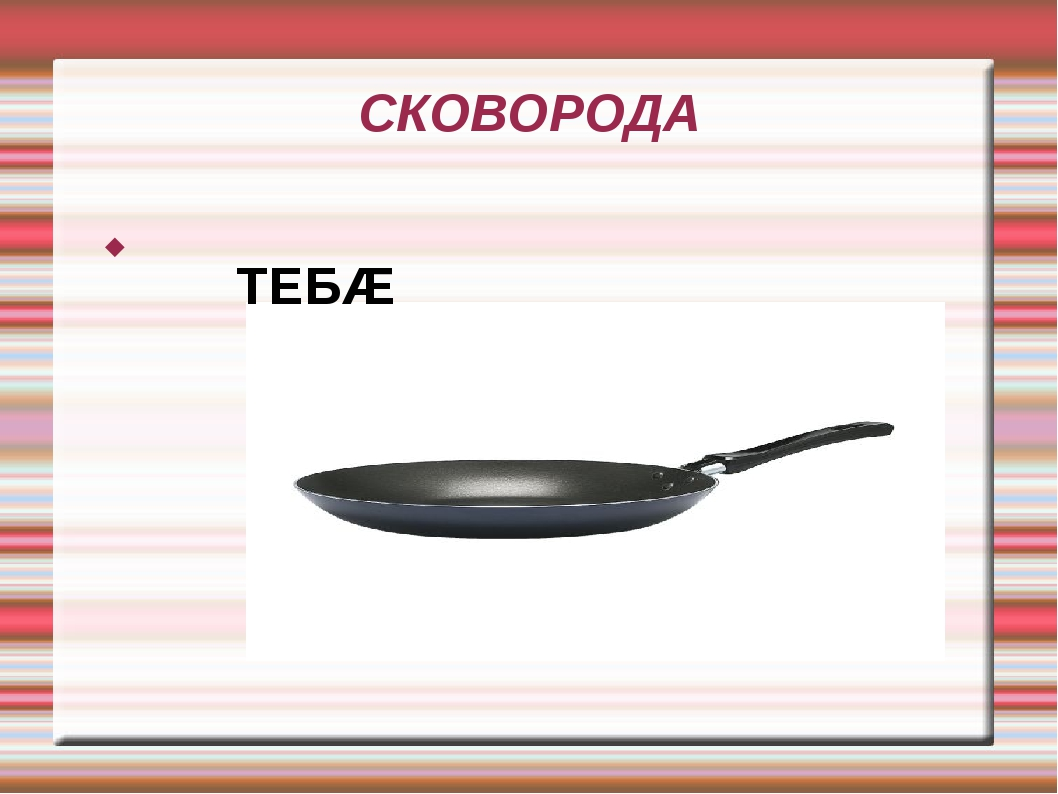 СКОВОРОДА ТЕБÆ