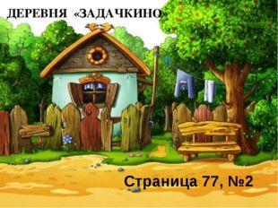 ДЕРЕВНЯ «ЗАДАЧКИНО» Страница 77, №2