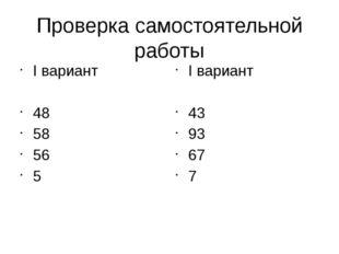 Проверка самостоятельной работы I вариант 48 58 56 5 I вариант 43 93 67 7