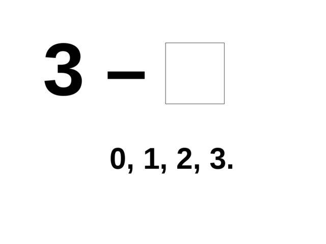 3 – 0, 1, 2, 3.