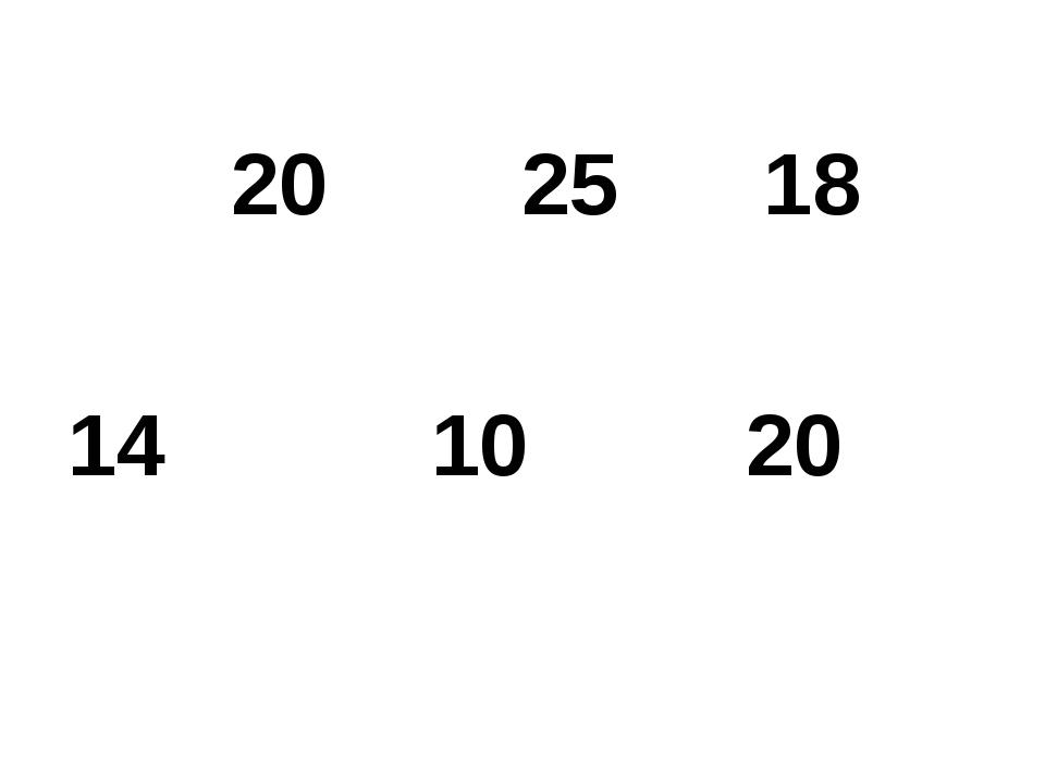 20 25 18 14 10 20