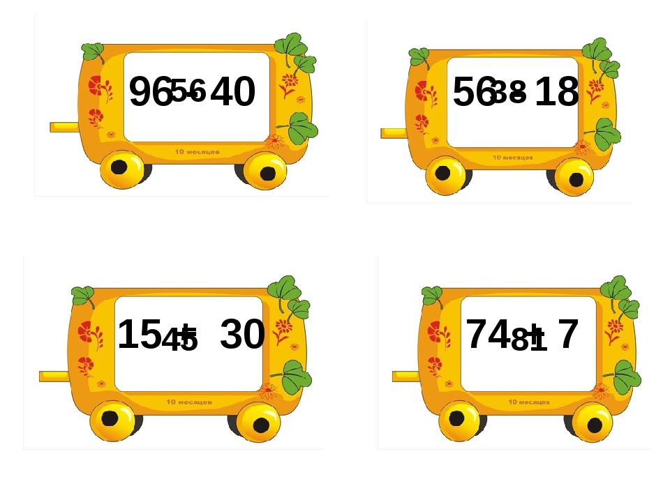 56 - 18 96 - 40 15 + 30 74 + 7 56 38 45 81