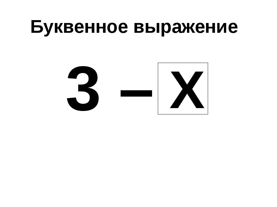 3 – Х Буквенное выражение