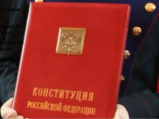 Конституцию России Ведь народ-то принимал, В референдуме свободном Гражданин