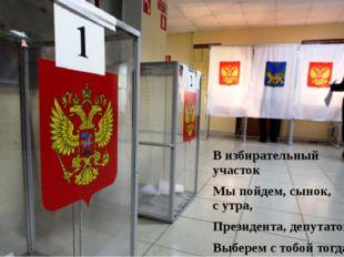 В избирательный участок Мы пойдем, сынок, с утра, Президента, депутатов Выбер