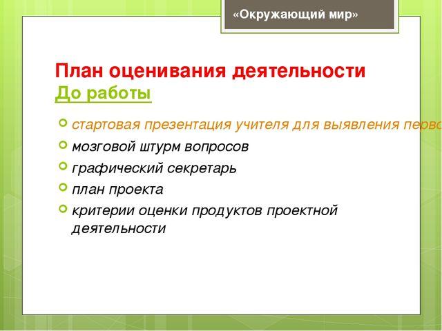 План оценивания деятельности До работы стартовая презентация учителя для выяв...