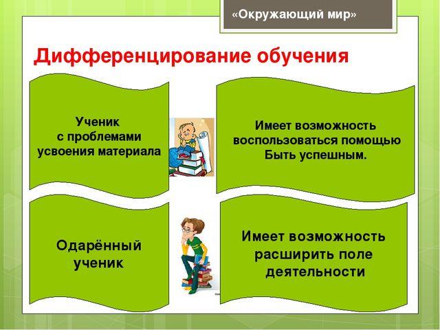 Дифференцирование обучения Ученик с проблемами усвоения материала Одарённый у...
