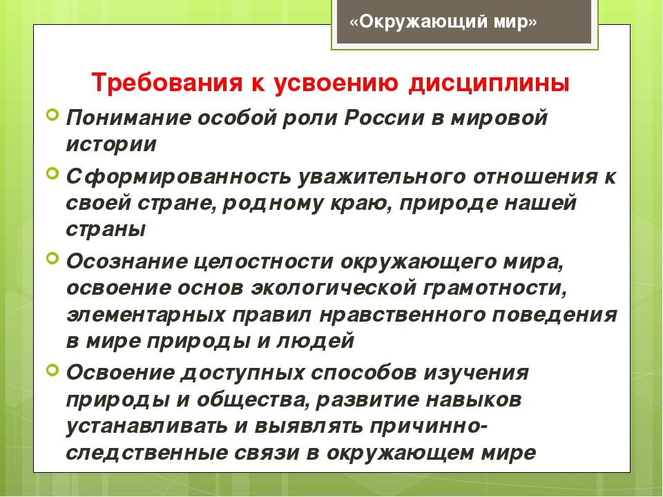 Требования к усвоению дисциплины Понимание особой роли России в мировой истор...