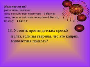 Можете ли вы? (варианты ответов: могу и всегда так поступаю – 3 балла; могу,