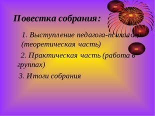Повестка собрания: 1. Выступление педагога-психолога (теоретическая часть) 2.