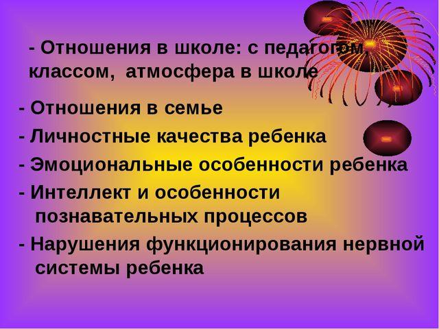- Отношения в школе: с педагогом, классом, атмосфера в школе - Отношения в се...