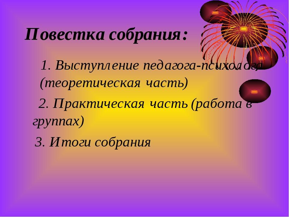 Повестка собрания: 1. Выступление педагога-психолога (теоретическая часть) 2....