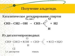 Получение альдегидв. Каталитическое дегидрирование спиртов Из дигалогенпроизв