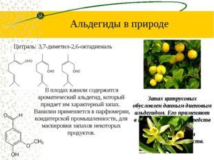 Запах цитрусовых обусловлен данным диеновым альдегидом. Его применяют в качес