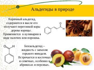 Коричный альдегид, содержится в масле его получают перегонкой коры дерева кор